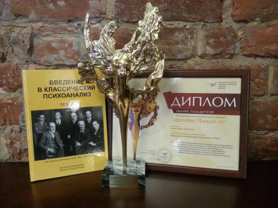 На фото – первый российский учебник по психоанализу и приз Золотая Психея