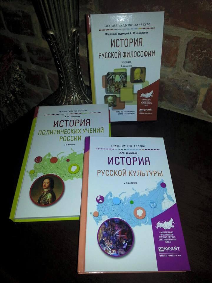 На фото – книги профессора Замалеева, вышедшие в издательстве «Юрайт»