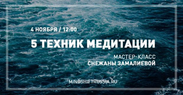 5_tekhnik_meditatsii_vk_i_fb