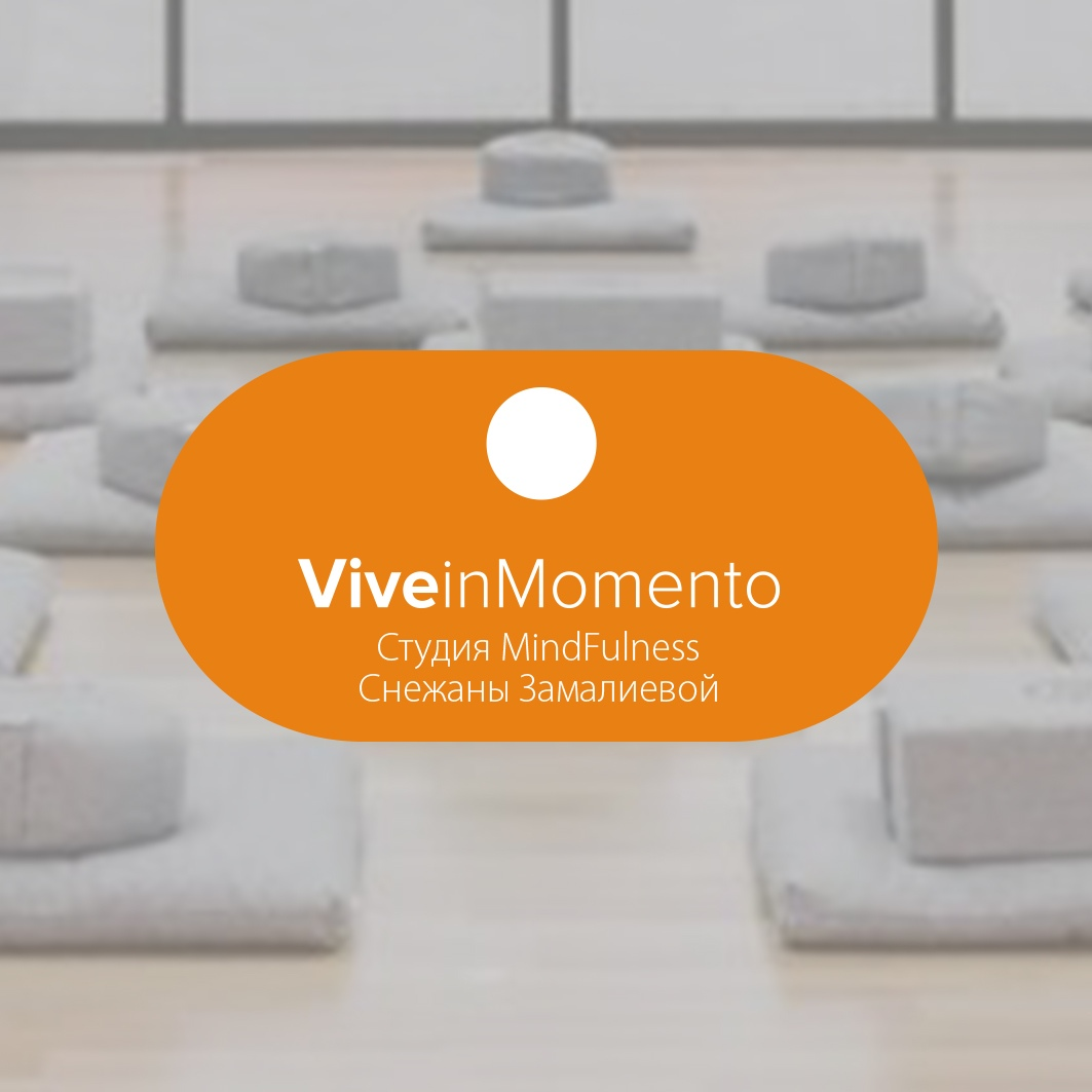 Mindfulness-студия